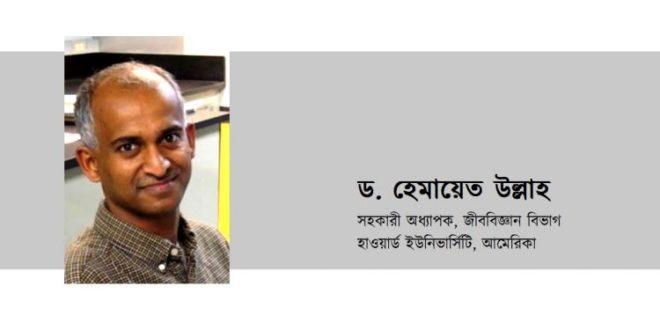 সাক্ষাৎকারঃ ড.হেমায়েত উল্লাহ